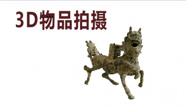 【3D产品拍摄】---锦州全景网